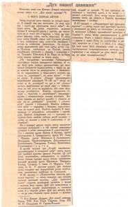 Стаття В. Бірчака