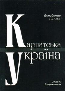 В. Бірчак. Карпатська Україна