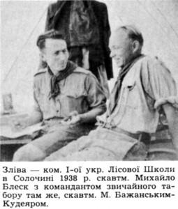 Комендант ЛШ у Солочині, 1938
