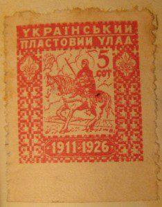 Перша пластова марка, 1926