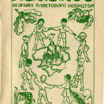 """Обкладинка """"Готуйсь"""", 1961"""