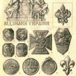 Відзнаки Українського Пласту