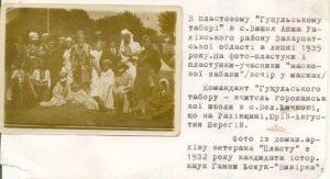 Гуцульський табір у Вишній Апші