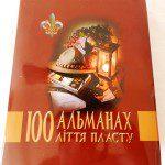 Обкладинка Альманаху