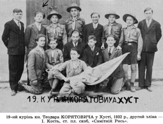 Курінь ім. Ф. Корятовича, Закарпаття