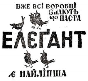 """Зразок рекламної продукції фірми Романа Шухевича """"ФАМА"""""""