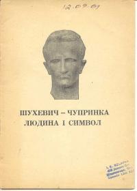Янів В. Шухевич-Чупринка – людина і символ