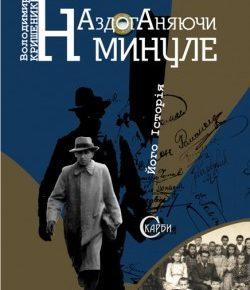 Кришеник В. Його історія