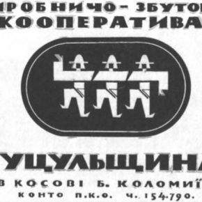 """Виробничо-збутова кооператива """"Гуцульщина"""""""