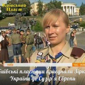 Київські пластуни приєднали Зірку України до Сузір'я Європи