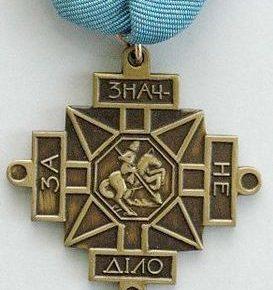 Бронзовий хрест за геройський чин
