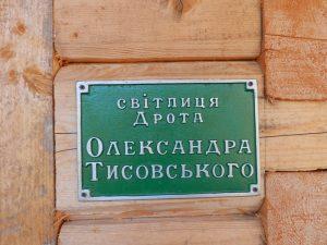 Світлиця ім. О. Тисовського