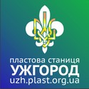пластова станиця Ужгород