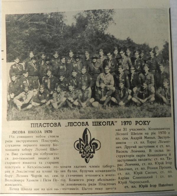 Лісова Школа 1970