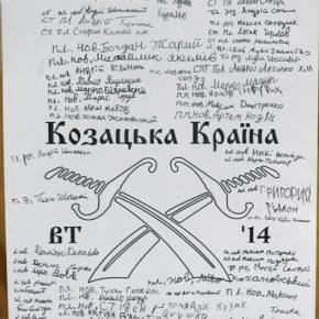 """Табір юнаків """"Козацька країна"""", Вовча Тропа"""