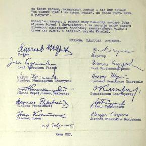 Заклик до 40-річчя відновлення державности України