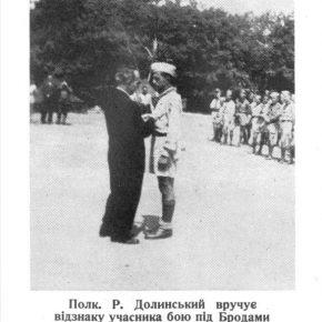 """Полк. Р. Долинський вручає відзнаку учасника бою під Бродами ст.пл. Юрієві Ференцевичу в таборі """"Маківка"""", 7 серпня 1954 р."""
