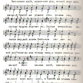 """Ноти до пісні """"Дівочий гімн"""" на млова Дрота"""