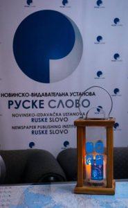 """Вогонь в редакції """"Руського Слова"""", Новий Сад, Сербія, 16 грудня 2016"""