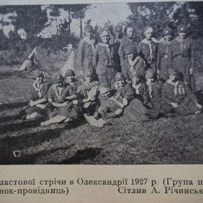 Пластова зустріч в Олександрії, 1927