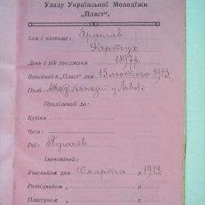 Виказка Ярослава Фартуха, заповнена рукою Дрота