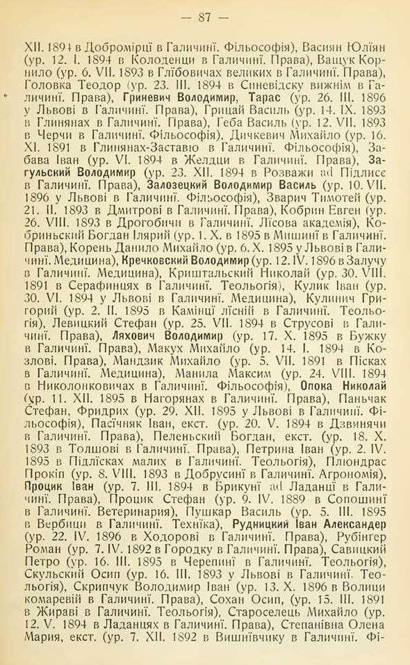 Звіт дирекції Академічної гімназії у Львові, 1914