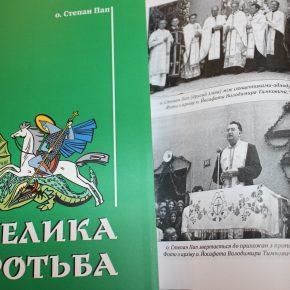 Степан Пап. Велика Боротьба