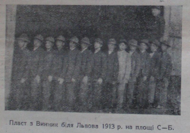 Пласт з Винник, біля Львова, 1913 на площі С-Б