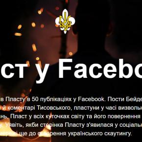 Пласт у фейсбуці