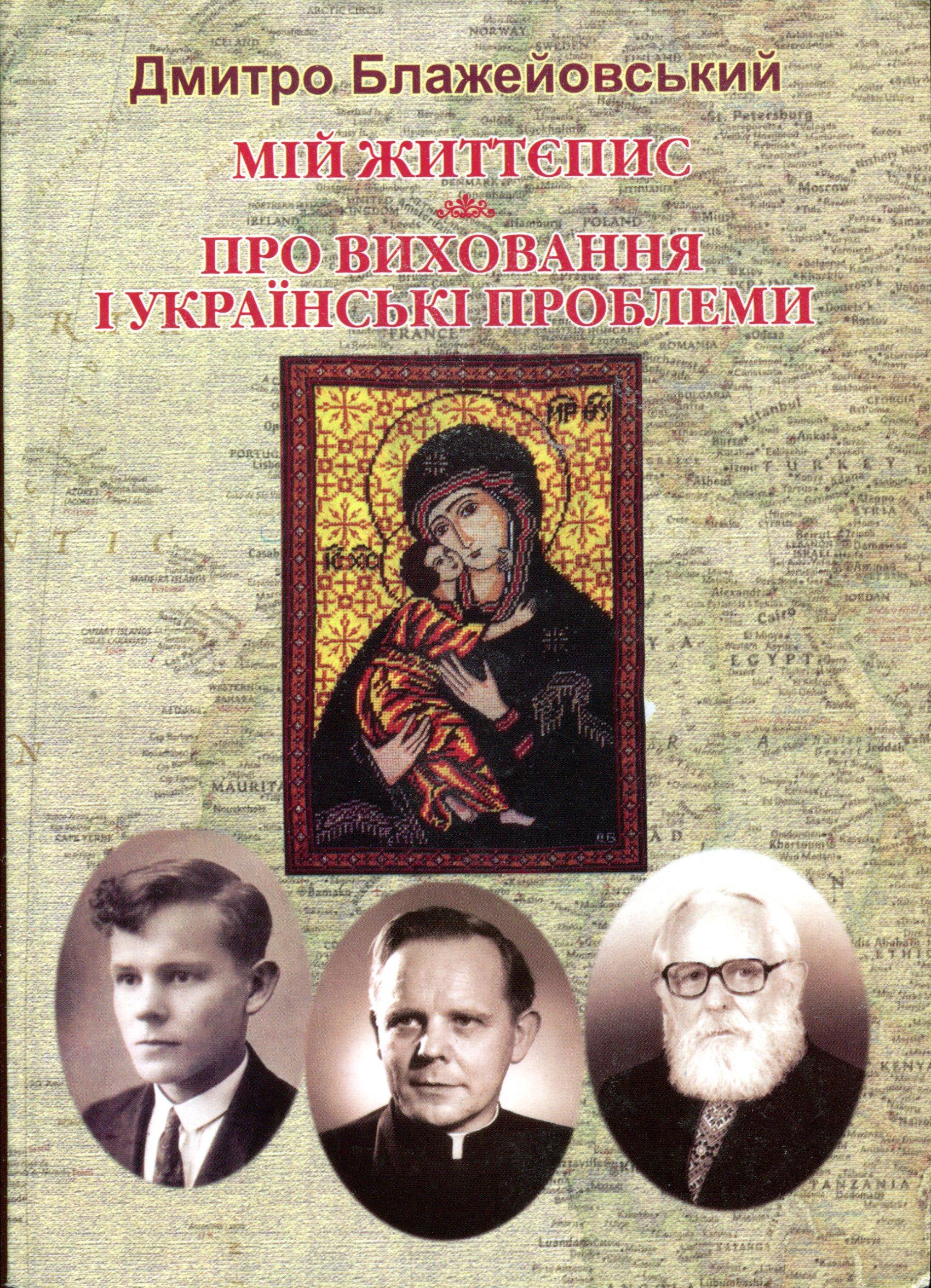 «Мій життєпис» о. Д. Блажейовського