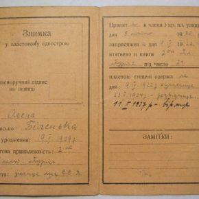 Біленька Олена, пластова виказка, 1925