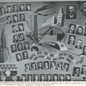 Перші абітур'єнти математично-фізичного ліцею Головної академічної гімназії, 1939