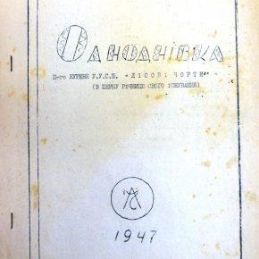Одноднівка 3-го куреня УУСП Лісові Чорти в першу річницю свого існування, 1947