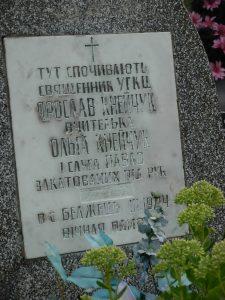 Напис на могилі о. Ярослава Кнейчука, його сестри Ольги і слуги Павла