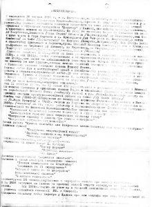 Автобіографія Петра Франка, 1940