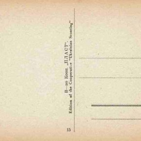 ЮСВ, Міттенвальд, 1947