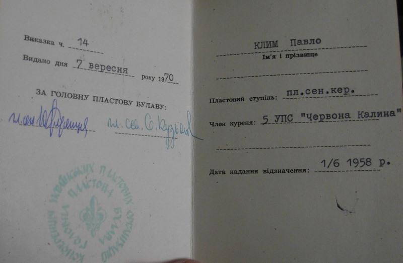 """Виказка на ім'я Павла Клима, члена 5 куреня УСП """"Червона Калина"""""""