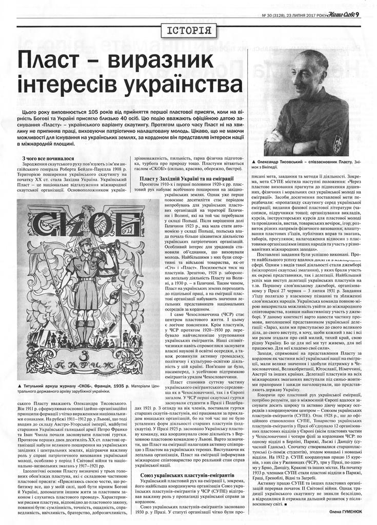 """Публікація в газеті """"Наше Слово"""", 23 липня 2017"""