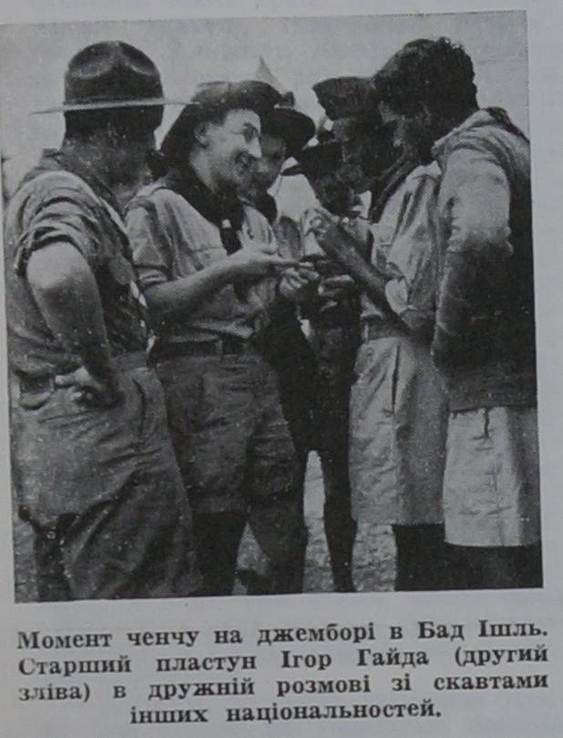 Пластун Ігор Гайда (другий ліворуч) обмінюється пластовими відзначками зі скаутами інших країн