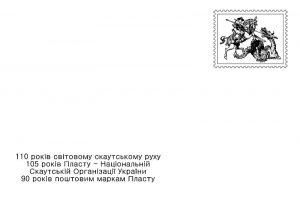 """Листівка """"Пластуни львівського юнацького полку ім. Петра Сагайдачного"""""""