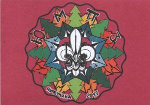 Листівка зі стилізованим лого ЮМПЗ 2017