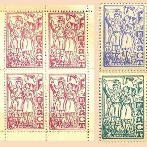 Пластові марки з Франції