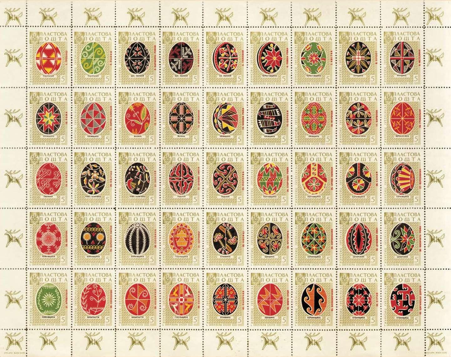 Блок марок зі зразками писанок різних регіонів