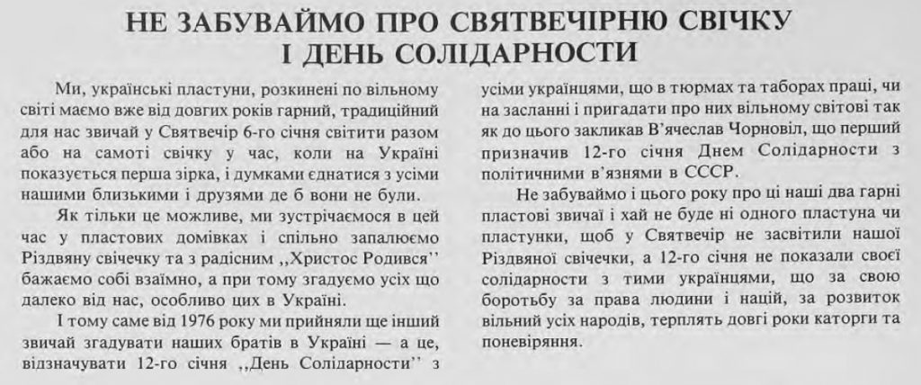 """Журнал """"Юнак"""", січень 1987"""