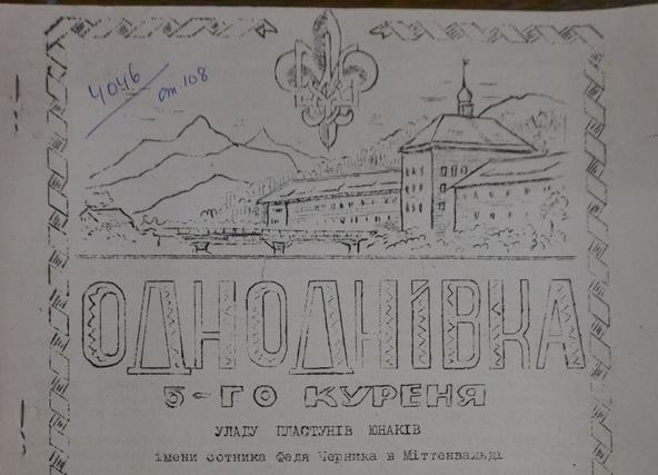 Одноднівка 5-го куреня УПЮ ім. Ф. Черника, Міттенвальд, 1950