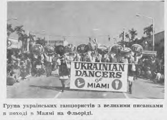 Група українських танцюристів йдуть вулицями Маямі