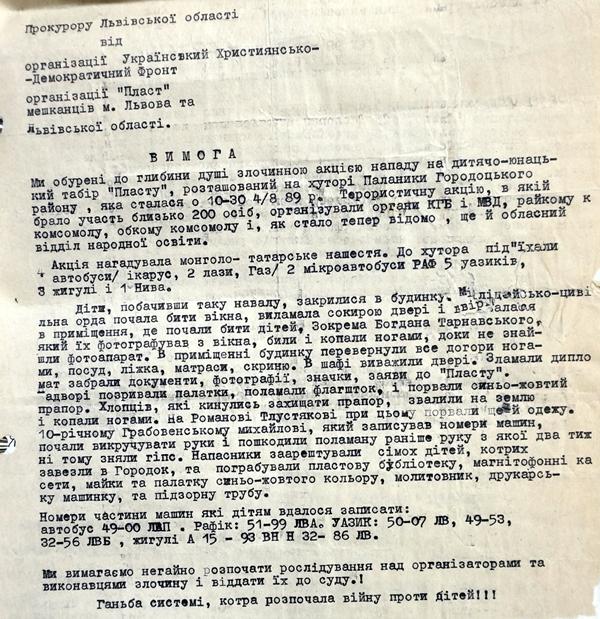 Вимога до прокурора Львівської області у справі нападу на дитячо-юнацький табір Пласту