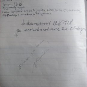 """Реєстраційна картка Миколи Бориса в книзі гуртка """"Вовк"""""""