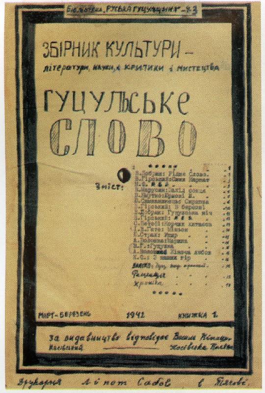 Збірник культури Гуцульське Слово, виданий Василем Піпашем у 1941 році.