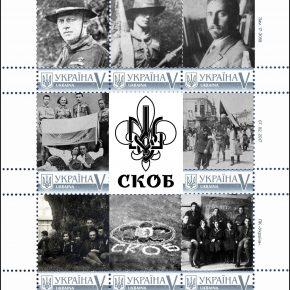 """Власна марка """"Пласт в Карпатській Україні"""""""